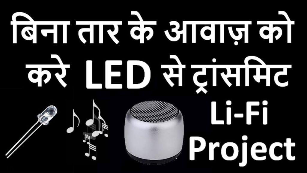 li-fi projects
